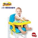 WinFun 2合1寶寶音樂餐椅