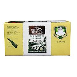 鮮一杯 珈優山曼特寧濾掛咖啡(11gx50包)