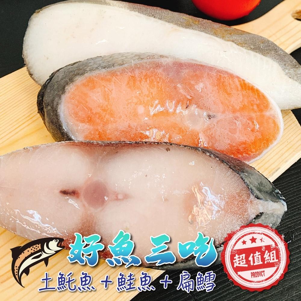 顧三頓-好魚三吃超值組x10袋(每袋土魠魚+鮭魚+扁鱈各1片)