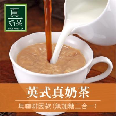 歐可茶葉 英式真奶茶 無咖啡因款-無加糖二合一(10包/盒)