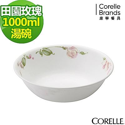 CORELLE康寧 田園玫瑰1000ml湯碗