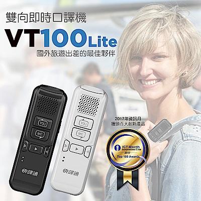 快譯通Abee 雙向即時口譯機VT100L 白