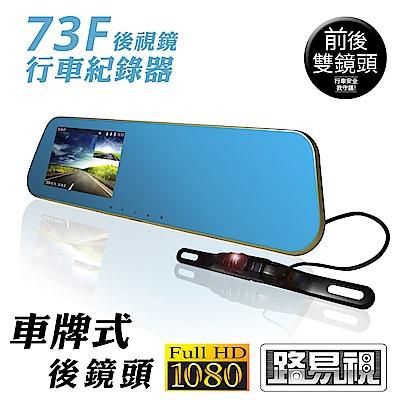 【路易視】73F 車牌式後鏡頭後視鏡行車記錄器(贈 16G 記憶卡)