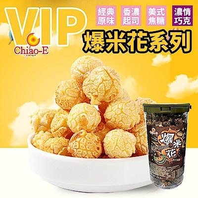 巧益 VIP爆米花-巧克力風味 (200g)
