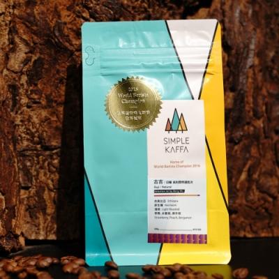 Simple Kaffa興波咖啡-古吉日曬咖啡豆 淺焙 200公克(世界冠軍吳則霖)