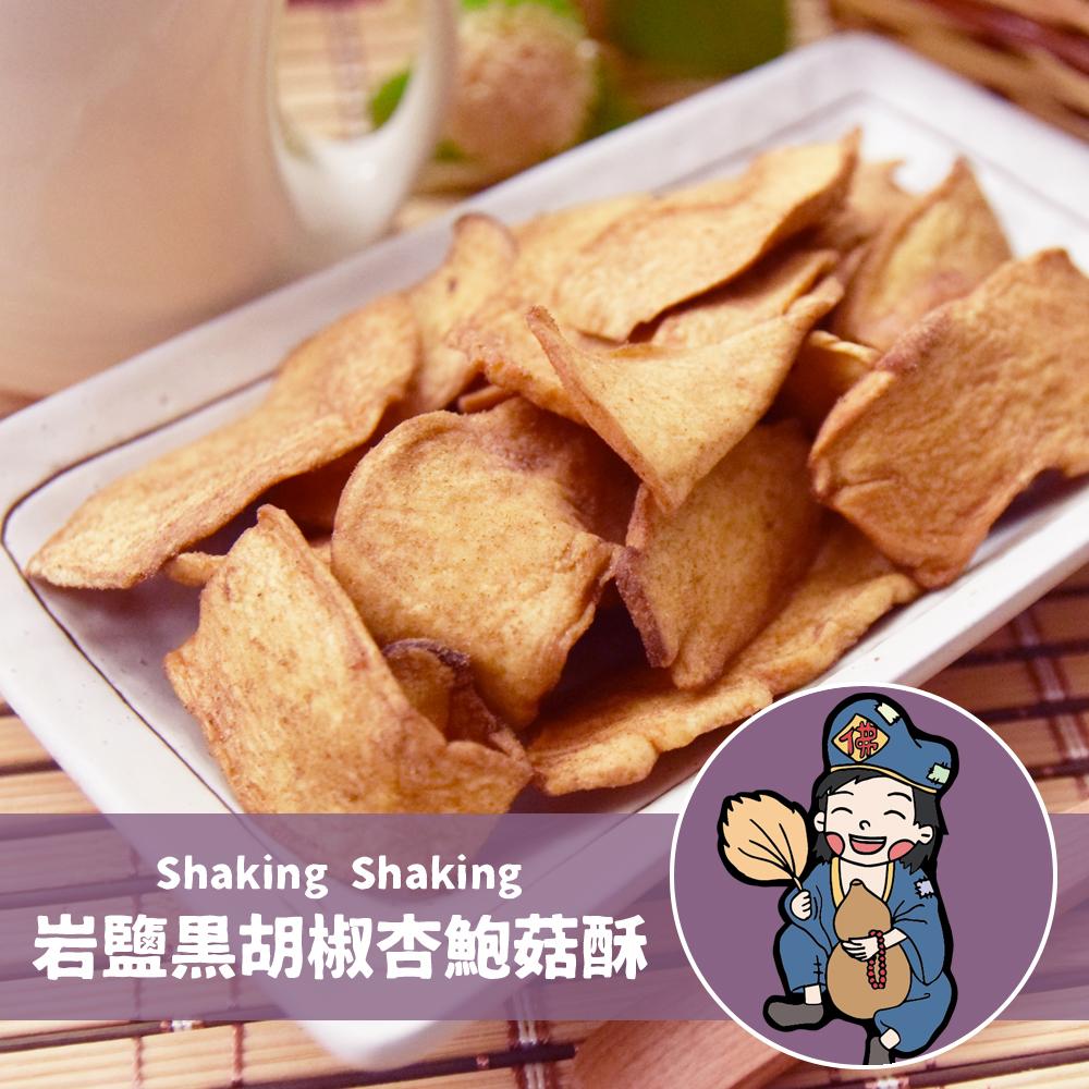 搖搖菇 岩鹽黑胡椒杏鮑菇酥(70g/包,共兩包)
