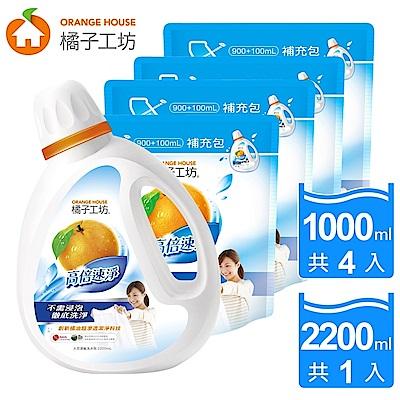 (時時樂限定)橘子工坊天然濃縮洗衣精 高倍速淨1+4組(2200mlx1瓶+1000mlx4包)