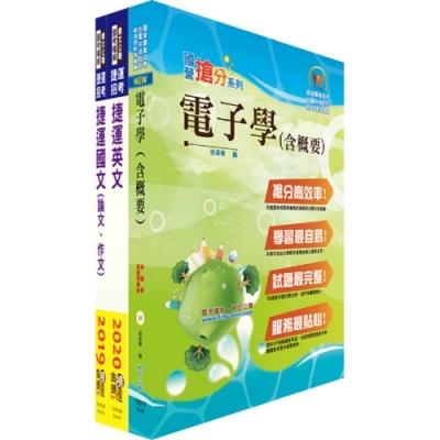 109年台北捷運招考(工程員(三)【電子維修類】)套書(贈題庫網帳號、雲端課程)
