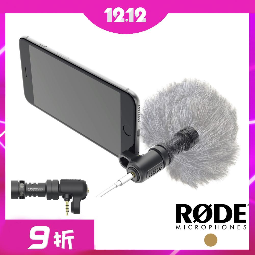 RODE VideoMic Me 智慧手機專用專業指向性電容麥克風
