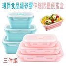優易生活 大容量環保食品級硅膠矽膠伸縮摺疊便當盒保鮮盒 三入/組