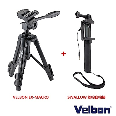 Velbon EX-Macro 三腳架+Swallowv 線控自拍棒套組