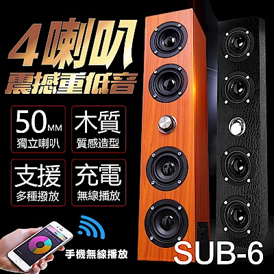 【Gmate】木質重低音藍牙喇叭/音箱SUB6(公司貨)