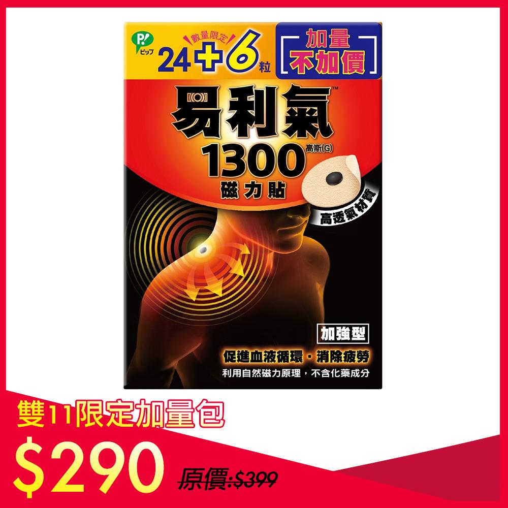 [雙11限定加量包]易利氣 磁力貼 加強型-1300高斯 加量包(24+6粒)