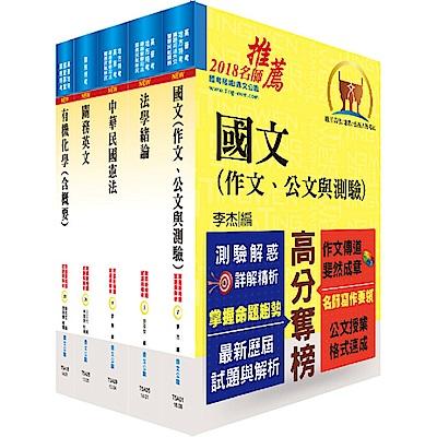107年關務特考四等技術類(化學工程)套書(贈題庫網帳號、雲端課程)