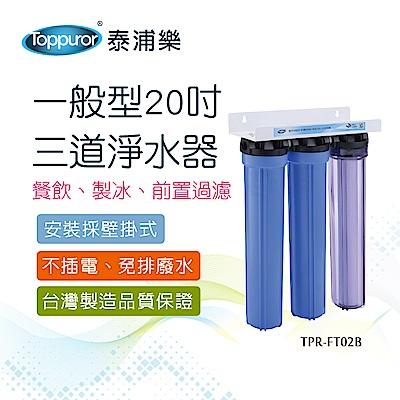 【Toppuror 泰浦樂】一般型20吋三道淨水器(TPR-FT02B)