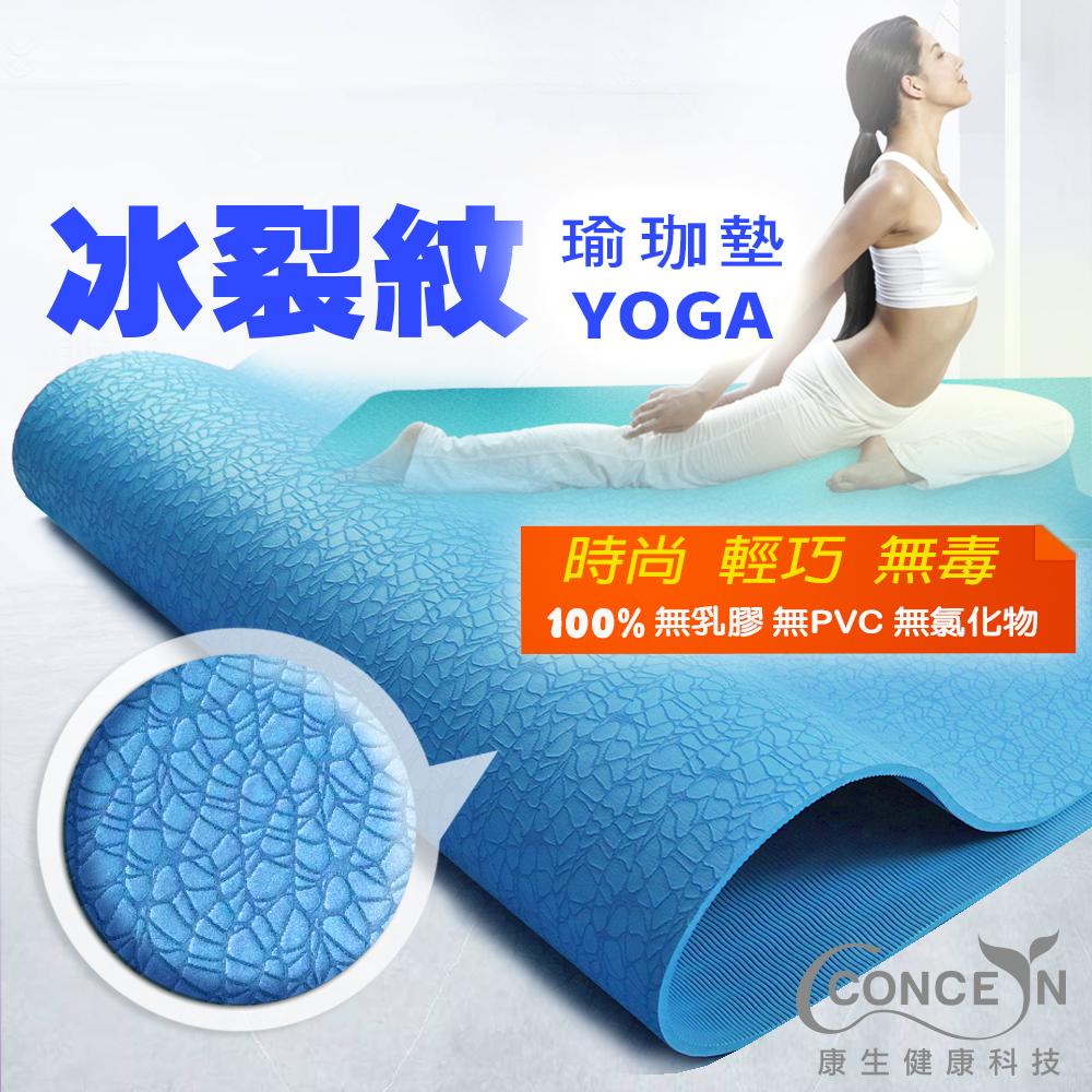 Concern 康生 冰裂紋瑜珈墊 運動墊 防滑無味 附背袋束繩 基本藍色-YG-029