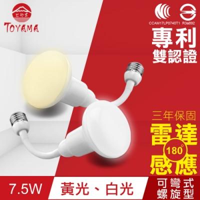 TOYAMA特亞馬LED雷達感應燈7.5WE27彎管式螺旋型(白光、黃光任選)x4件