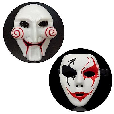 摩達客萬聖節變裝整人派對超狂面具兩入組(血紅恐怖小丑+電鋸殺人狂面具)
