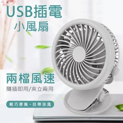 2段速USB直插夾式迷你隨身電風扇 FAN-JF02