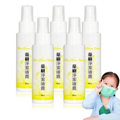 Skin Clean Spray 茶樹淨潔噴霧 國際天然認證 有效抗菌達99.99%(100ml/瓶)x5