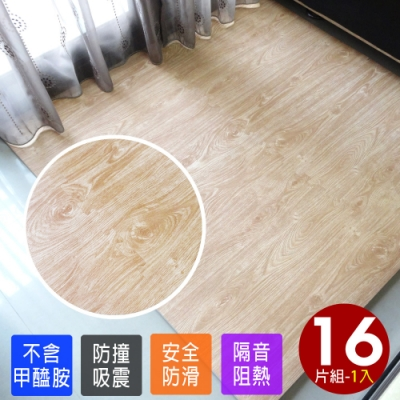 【Abuns】北歐淺色加厚大橡木紋62CM巧拼地墊-附贈邊條(16片裝-適用2坪)