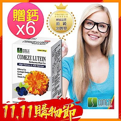 [可折價券220] 晶采葉黃素(60粒/盒)x6盒 加贈:舒沛液態鈣(100粒/瓶)