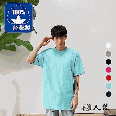 男人幫大尺碼SL005-台灣製純棉/領口加厚 圓領短袖素面T恤