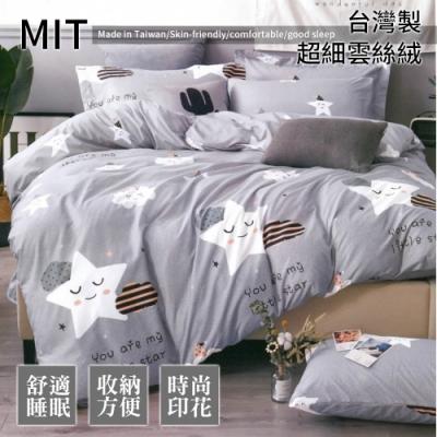 (限時下殺)La Lune 台灣製超細雲絲絨舖棉涼被 多款任選