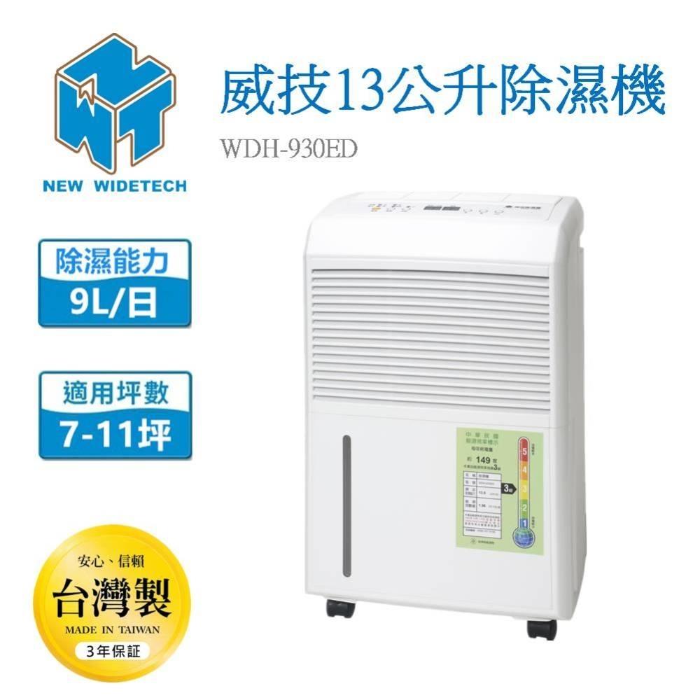 威技 13L 3級台灣製造除濕機 WDH-930ED