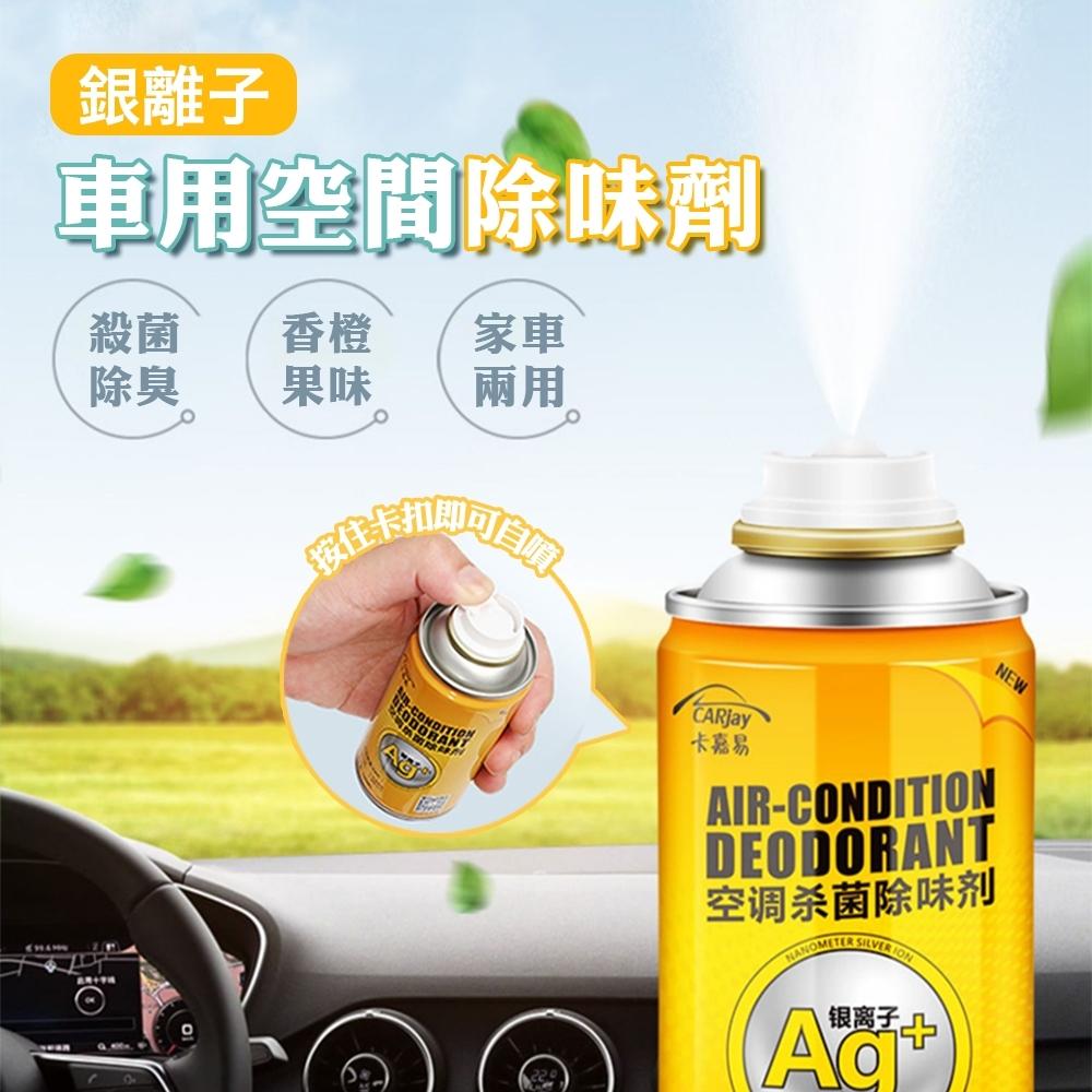 銀離子車用空間除味劑