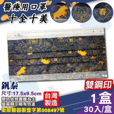 釩泰 醫療口罩(十全十美)-30入/盒