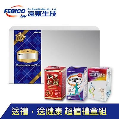 【遠東生技】大富翁超值禮盒(葡萄糖胺+褐藻+納豆紅麴)