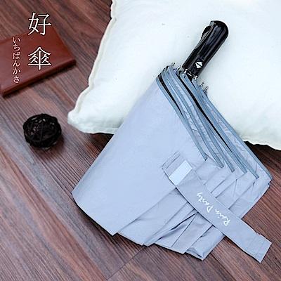 好傘王 電光兩人自動傘-灰色