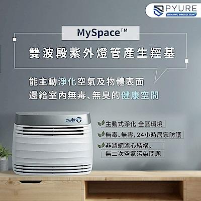 [限時下殺] PYURE OHAir MYSPACE 氫氧基空氣淨化清淨機 (COVID-19/新冠病毒)
