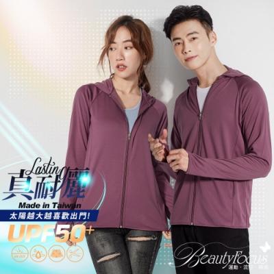 BeautyFocus UPF50+真耐曬高倍防曬機能外套(煙燻紫)