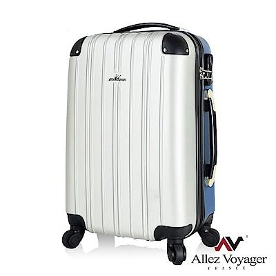 法國奧莉薇閣 20吋行李箱 ABS霧面防刮旅行箱 登機箱 箱見歡-絢彩系列(銀藍)