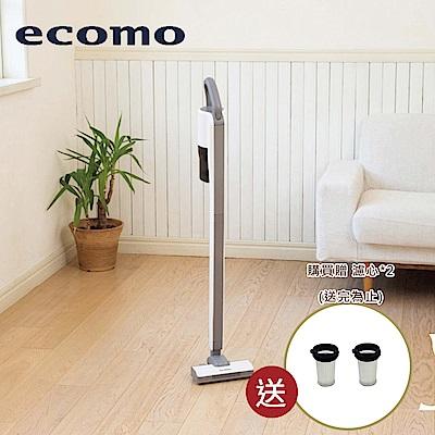 【售完不補】ecomo AIM-SC200 吸塵器