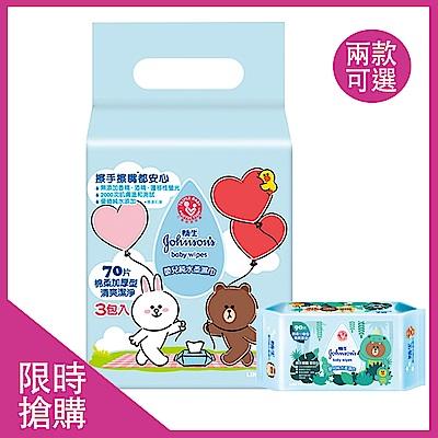 [限時搶購] 嬌生嬰兒 限量LINE包裝-純水柔濕巾12入/箱-兩款任選