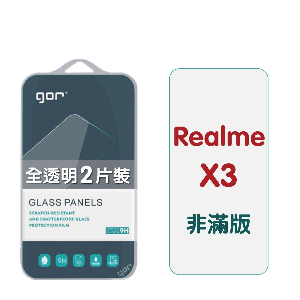GOR Realme X3 9H鋼化玻璃保護貼 非滿版2片裝