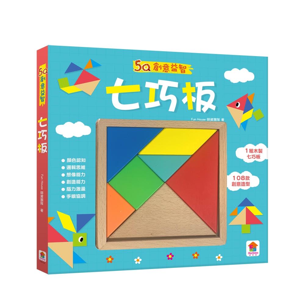 【双美】5Q創意益智七巧板(內含1組木製七巧板+108款創意造型)