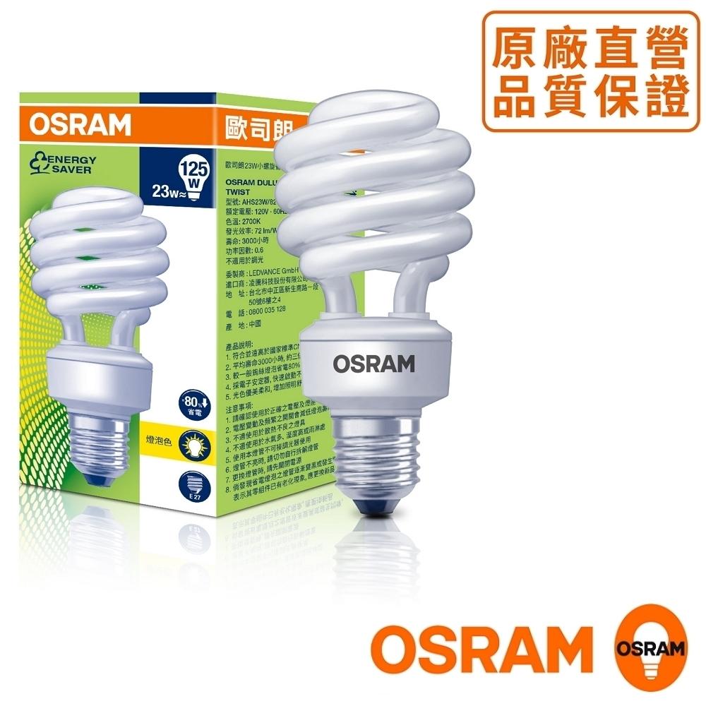 歐司朗OSRAM T3 23W 螺旋省電燈泡- 5入組 product image 1