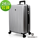 SWISSMOBILITY瑞動 經典雙線24吋PC耐撞TSA海關鎖行李箱/旅行箱 (銀色)