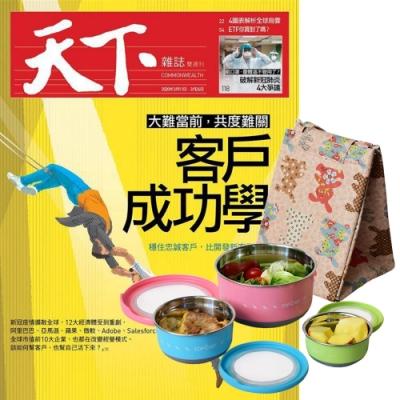 天下雜誌(半年12期)贈 頂尖廚師TOP CHEF馬卡龍圓滿保鮮盒3件組(贈保冷袋1個)