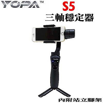 YOPA S5 手機雲台 三軸穩定器 自拍架手握把 直播神器
