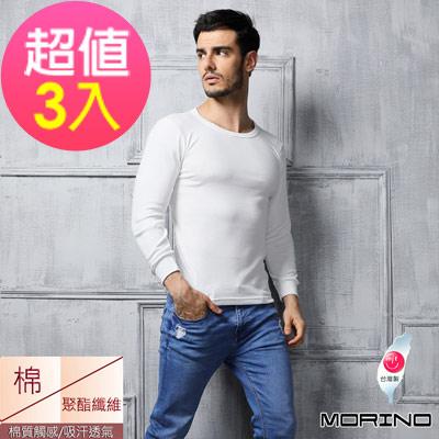 (超值3件組) 棉質長袖圓領衫(白色)MORINO摩力諾 男內衣 衛生衣 內搭衣