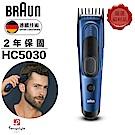 (福利品)德國百靈Braun Hair Clipper 理髮器(HC5030)