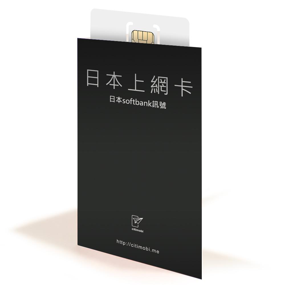 日本上網卡 - 7天吃到飽(可熱點分享)