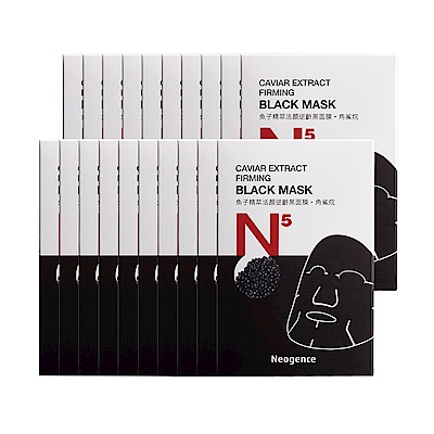 (共120片)N5魚子精萃活顏逆齡黑面膜20盒