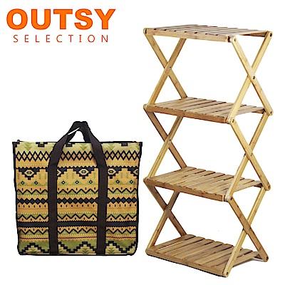 【OUTSY嚴選】樂活竹製四層架 直立式