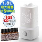 Warm雙噴頭香氛負離子超音波水氧機W-180+贈澳洲純精油10mlx5瓶